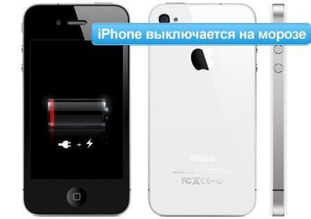 айфон выключается на морозе, iphone выключается на холоде