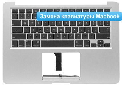 Замена клавиатуры Macbook Air, Pro, замена клавиатуры макбук аир, про Fortis-service